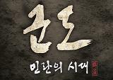 하정우 강동원 주연 <군도:민란의 시대> 2014년 여름 개봉