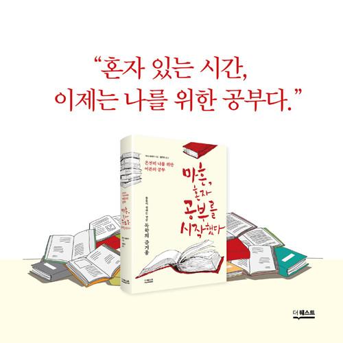 카드뉴스_마흔,혼자공부를_예스-11.jpg