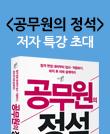 『공무원의 정석』 저자 강연회