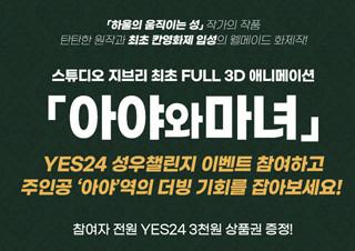 YES24, 스튜디오 지브리의 첫 3D 애니메이션 <아야와 마녀> 성우 챌린지 진행  | YES24 채널예스