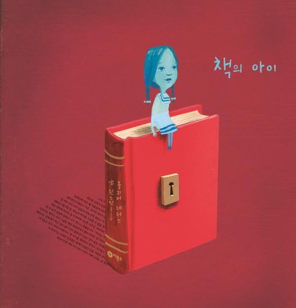책의아이_표1cmyk.jpg