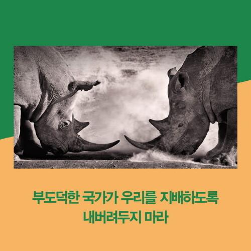 국가의품격-카드뉴스800-8006.jpg