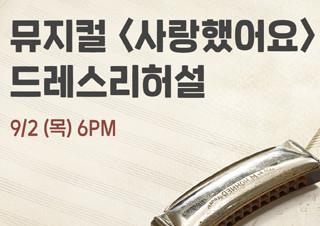 뮤지컬 <사랑했어요> 드레스 리허설 영상 공개! | YES24 채널예스