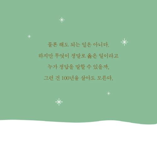 고독의끝_카드뉴스_수정-5.jpg