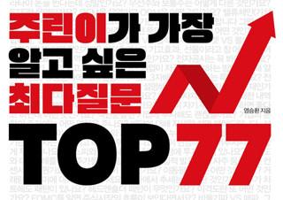 염승환의 <주린이가 가장 알고 싶은 최다질문 TOP 77> 새롭게 1위 등극 | YES24 채널예스