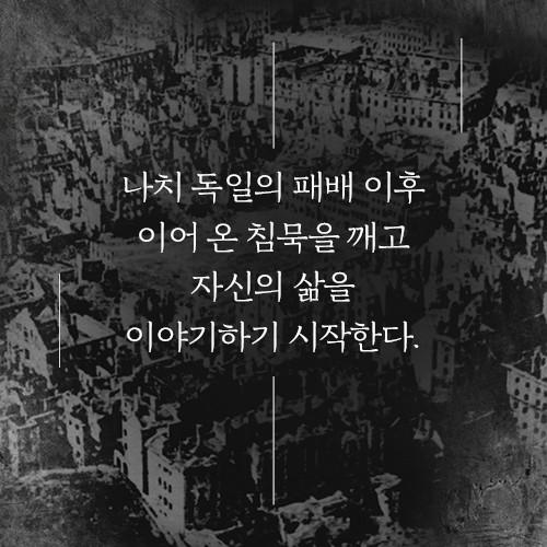 어느독일인의삶_예스_카드리뷰_6.jpg