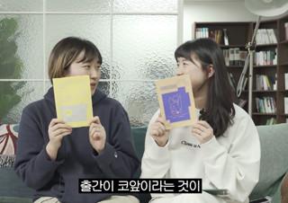 [김화진의 선택 일기] 출판사 바깥에서 일어나는 일들 | YES24 채널예스