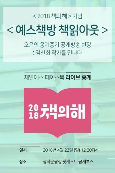 예스24 '예스책방 책읽아웃' 공개방송 포스터.jpg