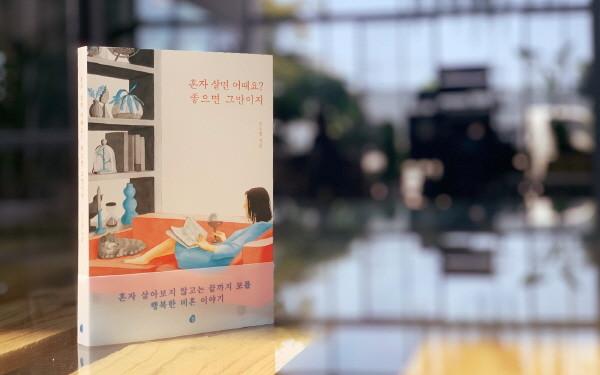 [도서이미지] 혼자살면어때요 좋으면그만이지.jpg