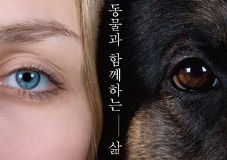 [동물과 함께하는 삶] 사람과 동물이 공유하는 감정, 건강, 운명에 관하여 | YES24 채널예스
