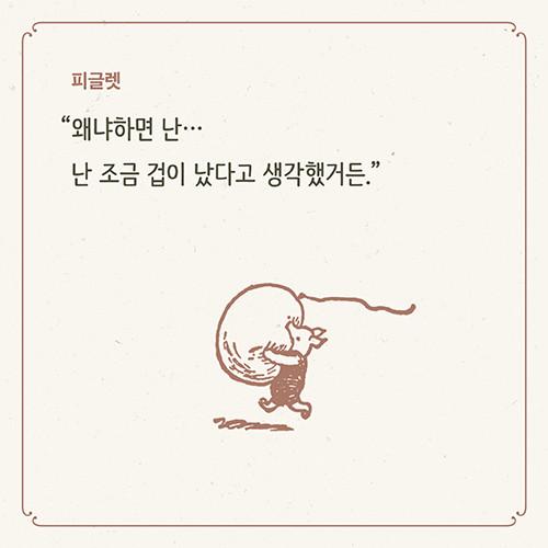 곰돌이푸인생의맛_카드뉴스_500x500_14.jpg