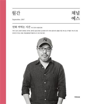채널예스 9월호