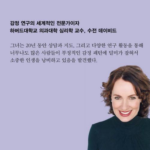 감정이라는무기_카드뉴스002.jpg