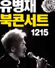 『블랙코미디』 출간기념 유병재 북콘서트