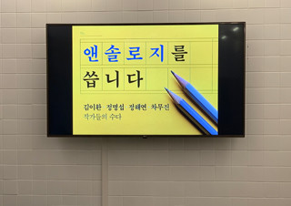 『취미는 악플, 특기는 막말』 온라인 북토크 현장  | YES24 채널예스