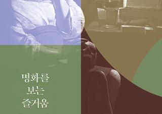 [석윤이 칼럼] 명화를 보는 즐거움  | YES24 채널예스