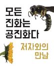 """""""화려한 이 세계는 관계의 결과다!"""" 『모든 진화는 공진화다』 출간 기념 강연회"""