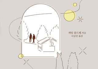 [먼길로 돌아갈까?] '쾌활한 우울증 환자'와 '명랑한 은둔자'의 만남  | YES24 채널예스