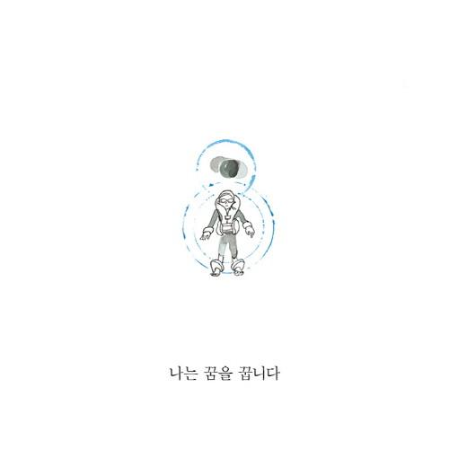 물이되는꿈카드뉴스3.jpg