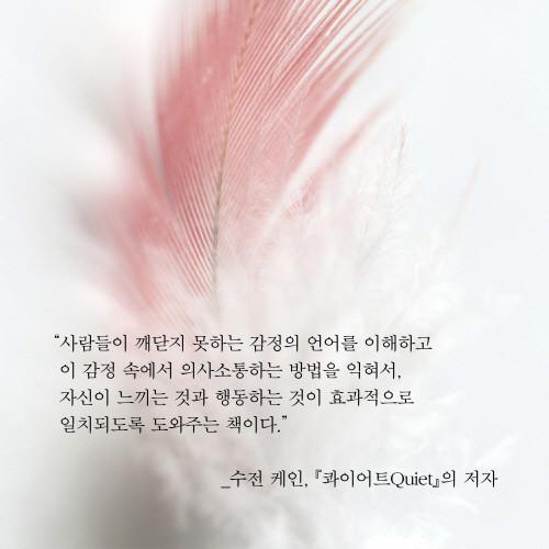감정이라는무기_카드뉴스0012.jpg