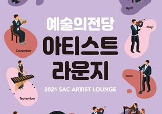 2021 예술의전당 <아티스트 라운지>, 베이스 손태진의 무대 | YES24 채널예스