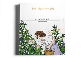 <하트 시그널> 일러스트를 그린 작가의 컬러링북 | YES24 채널예스