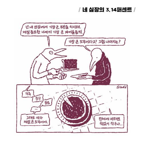 하하하이고-카드뉴스5.jpg
