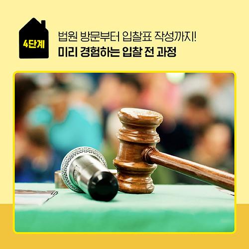 카드뉴스_부동산경매무따기_예스_500x500px_7.jpg
