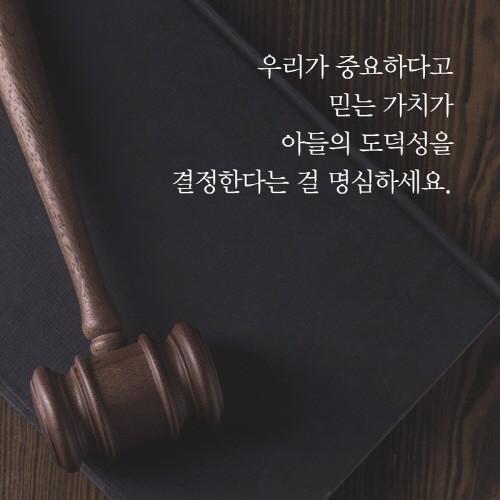 아들과나눠야할인생의대화_카드뉴스_027.jpg