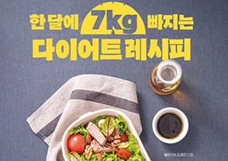 [한 달에 7kg 빠지는 다이어트 레시피] 35만 유튜브 '욜로리아' 저탄고단 레시피   YES24 채널예스