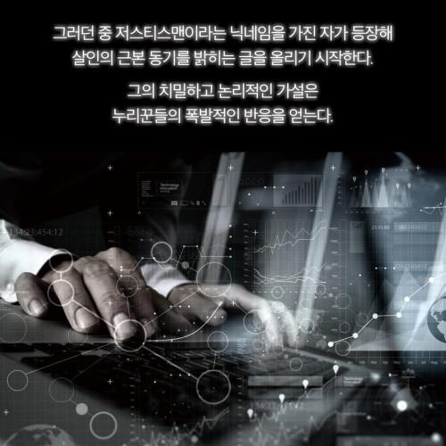 저스티스맨카드뉴스_04.jpg