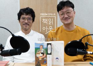 [책읽아웃] 카페 고르는 감각이 생겨요 (G. 이기준 디자이너)   | YES24 채널예스