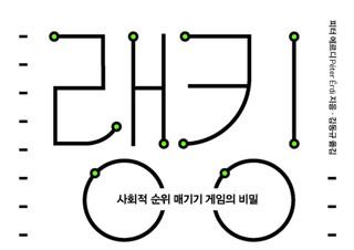 [랭킹] 사회적 순위 매기기 게임의 비밀 | YES24 채널예스