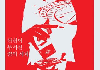 [김용언 칼럼] 산산이 부서진 꿈의 세계 | YES24 채널예스
