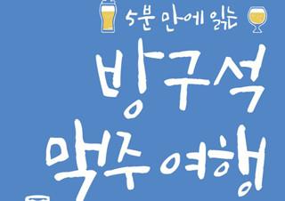 [방구석 맥주 여행] 한국 수제 맥주의 시대를 열다 | YES24 채널예스