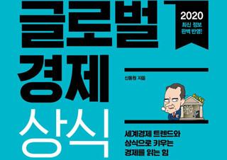 [글로벌경제 상식사전] 우리나라 경제만 알면 끝이라고? NO!   YES24 채널예스