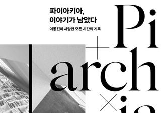 [편집자 인터뷰] '성공한 덕후'의 방대한 세계 - 『파이아키아, 이야기가 남았다』 | YES24 채널예스