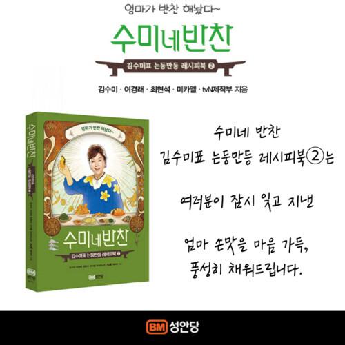 수미네 반찬 2권 카드뉴스 2 (11).jpg