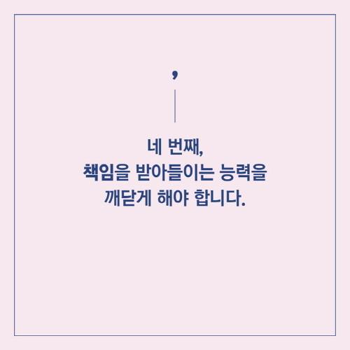 아들과나눠야할인생의대화_카드뉴스_028.jpg