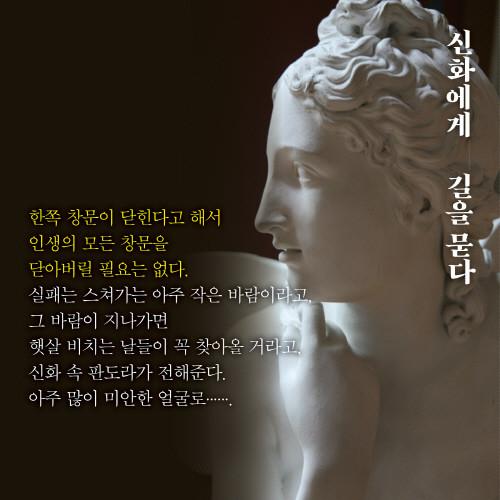신화_이미지카드4.jpg