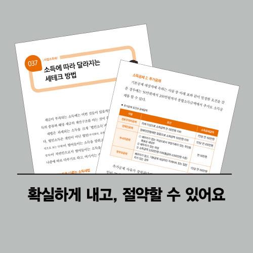 세금재테크-카드뉴스수정7.jpg