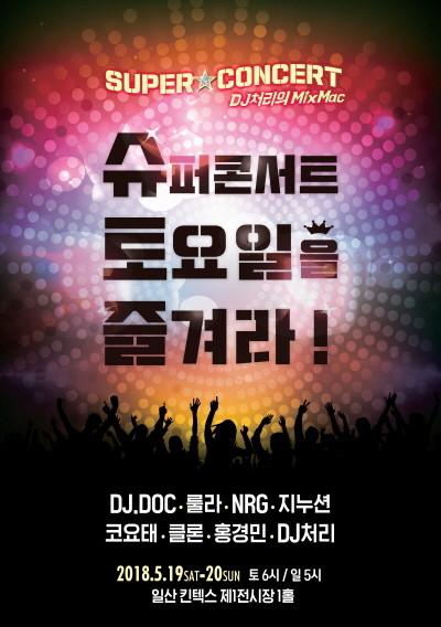 [WSM]2018 슈퍼콘서트 토요일을 즐겨라 개최 보도용 포스터_0321(최종).jpg