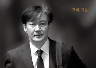 조국 전 법무부 장관의 회고록 <조국의 시간> 1위 등극 | YES24 채널예스