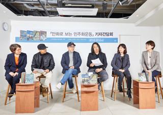 유승하, 마영신, 윤태호, 김홍모가 참여한 '만화로 보는 민주화운동' | YES24 채널예스