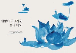 [김지은의 모두 함께 읽는 책] 한없이 너그러운 물의 태도 | YES24 채널예스