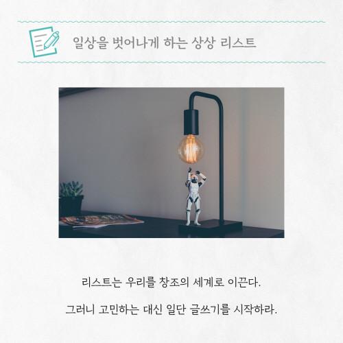 고민대신리스트 (2).jpg