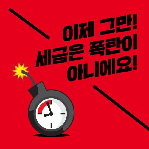 세금재테크-카드뉴스수정5.jpg