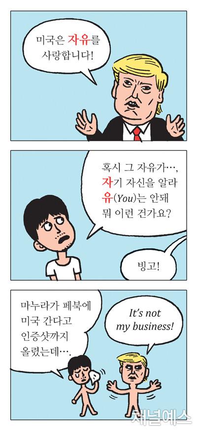 우리들의 일그러진 일진 형님_수정.jpg