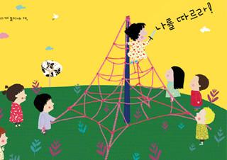 어린이 눈높이에 딱 맞는 성평등 이야기 | YES24 채널예스