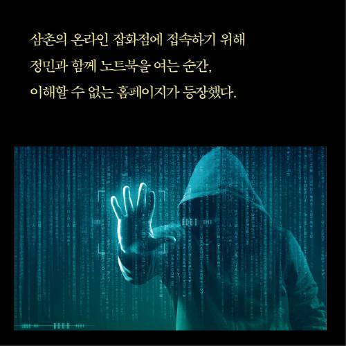살인자의쇼핑몰_카드뉴스05.jpg